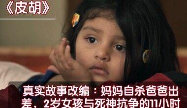 真实故事改编皮胡妈妈自杀爸爸出差两岁女孩与死神共舞的11个小时