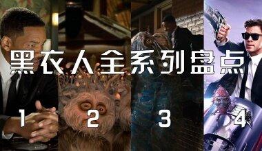 一口气看完黑衣人全系列4部回顾解析黑衣人大战外星人