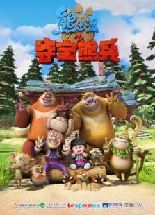《熊出没大电影合集》
