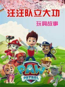 乐玩玩具故事·汪汪队立大功