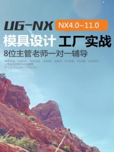 NX 教程