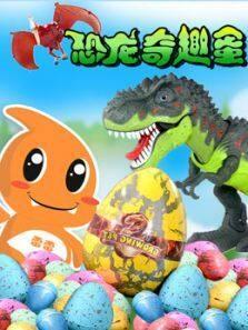 恐龙奇趣蛋