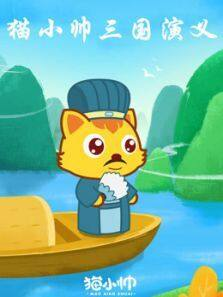 猫小帅三国演义