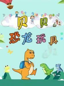 贝贝恐龙玩具