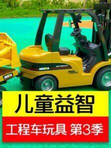 儿童益智工程车玩具 第3季