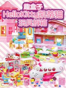 趣盒子HelloKitty凯蒂猫玩具拆箱