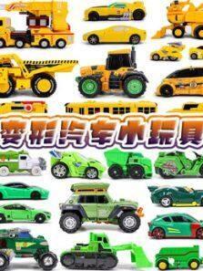 变形汽车小玩具