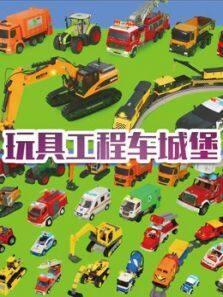 玩具工程车城堡