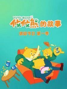 攸攸熊缤纷节日 第1季