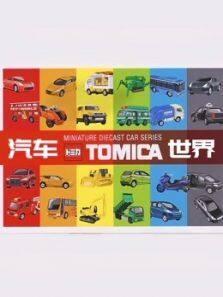 Tomica汽车世界