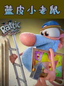 蓝皮小老鼠