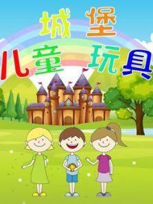 儿童城堡玩具