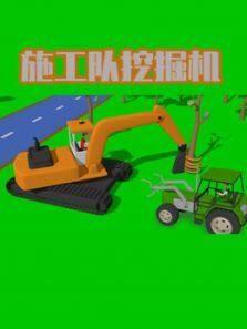 施工队挖掘机