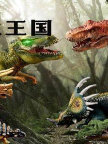 小恐龙大王国