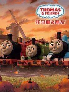 托马斯和他的朋友们之逆商教育