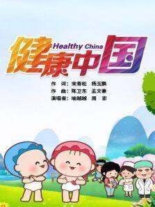 可可小爱系列公益剧之健康中国 共建共享