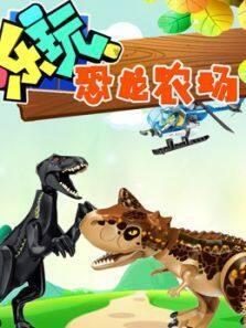 乐玩恐龙农场