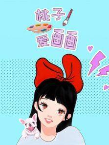 桃子爱画画