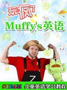 玩疯了Muffys英语