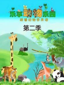 乐享动物乐园 第2季