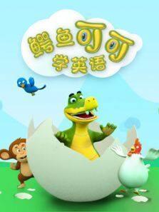 鳄鱼可可学英语