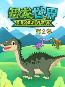 恐龙世界 第2季