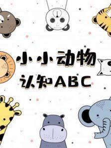 小小动物认知ABC
