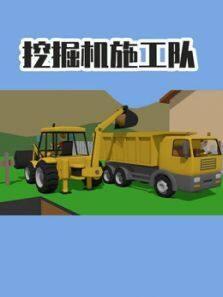 挖掘机施工队