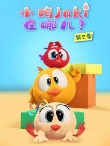 小鸡Jaki在哪儿 第二季