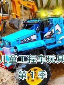 儿童工程车玩具 第一季