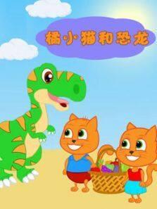 橘小猫和恐龙