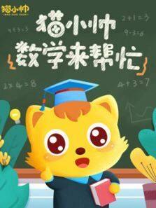 猫小帅数学来帮忙