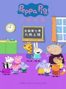 小豬佩奇 第7季
