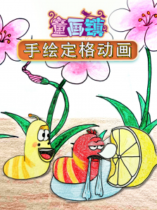 童画镇手绘定格动画