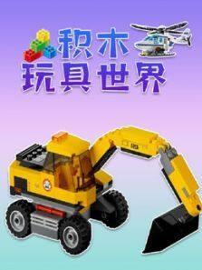 积木玩具世界
