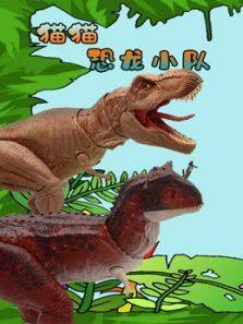 猫猫恐龙小队