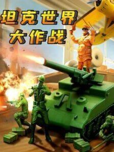 坦克世界大作战