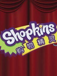购物精灵shopkins 小剧场