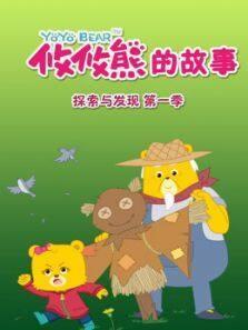 攸攸熊探索与发现 第1季