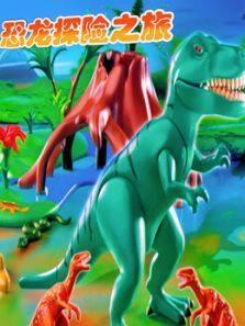 恐龙探险之旅
