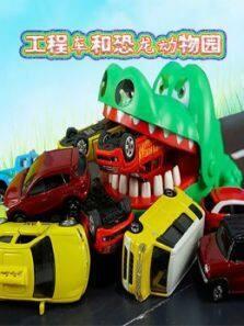 工程车和恐龙动物园