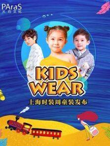 KIDSWEAR上海时装周