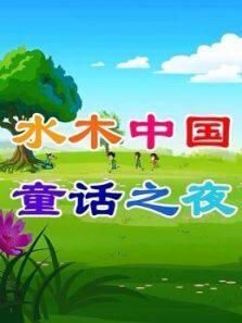 水木中国童话之夜 第2季