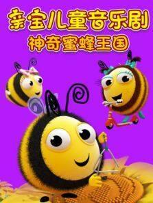 亲宝儿童音乐剧 神奇蜜蜂王国