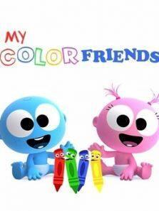 我的颜色朋友 英文版