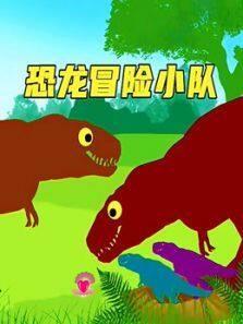 恐龙冒险小队