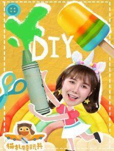 猫扎特玩具:在家DIY