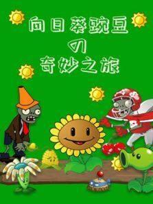 向日葵豌豆奇妙之旅
