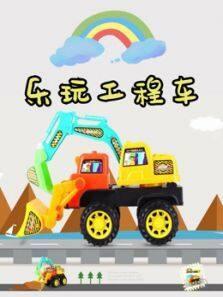 乐玩工程车