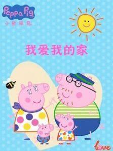 我爱我的家 小猪佩奇给你比心